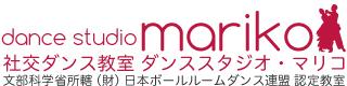 ダンススタジオ・マリコ